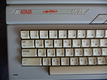 'Star' Arabic Atari 65XE Keyboard, left